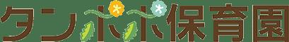 タンポポ保育園|社会福祉法人 希翔会
